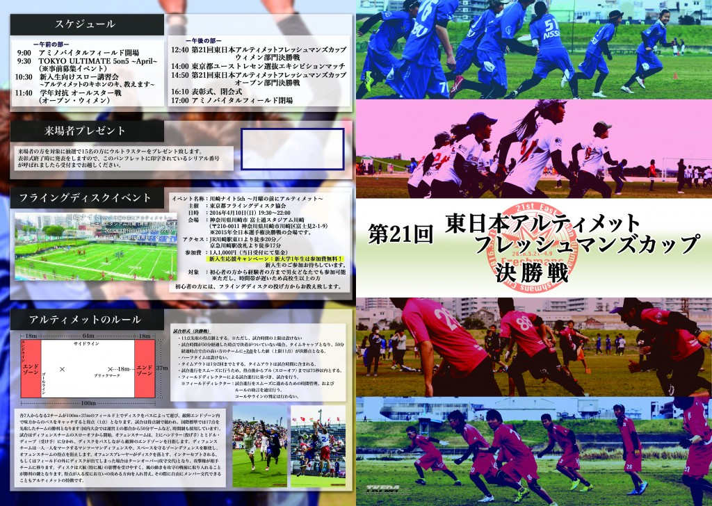 A4pamphlet4P_omote