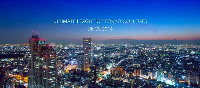 ULTIMATE LEAGUE OF TOKYO COLLEGES 第3節レポート